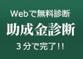 Webで無料診断助成金診断3分で完了!!