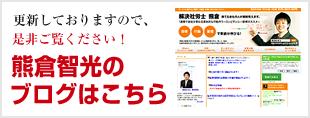 熊倉智光のブログはこちら